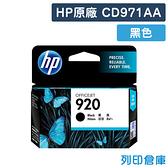 原廠墨水匣 HP 黑色 NO.920 / CD971AA /適用 HP E710a/6500A/E809a/7500A/E910A