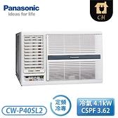 [Panasonic 國際牌]5-7坪 窗型定頻冷專空調-左吹 CW-P40SL2