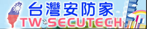 台灣安防家(士林電機總經銷)