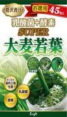 【東京正宗】 日本 HAPPY BIRTH SUPER 大麥若葉青汁 45包入