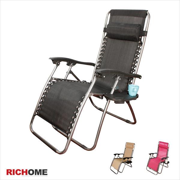 【RICHOME】CH913《舒適休閒躺椅(附杯架)-3色》躺椅 戶外椅 折疊椅 孝親椅 涼椅 麻將椅 搖椅 藤編椅