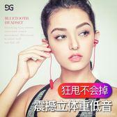 運動耳機 藍芽耳機掛耳式蘋果無線運動跑步雙耳運動耳機iPhone7入耳式8p耳麥X  DF  二度3C