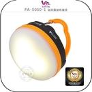 《飛翔無線3C》RONEVER 向聯 PA-5050-1 磁吸露營帳篷燈│公司貨│夜間照明 溫暖黃光 燈光模式