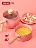 特惠小奶鍋輔食鍋寶寶嬰兒煎煮一體煮粥麥飯石兒童多功能鍋不粘鍋湯鍋小奶鍋