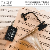 【EAGLE】高傳真樂器專業無線麥克風組/MIC/麥克風EWM-U6SAX