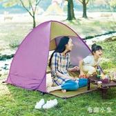 全自動雙人沙灘帳篷戶外速開防曬遮陽棚釣魚帳兒童超輕小帳篷CC3701『毛菇小象』