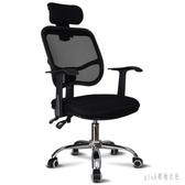 電腦椅家用懶人游戲電競椅辦公椅簡約可躺椅子靠背轉椅凳子老板椅 PA1072『pink領袖衣社』