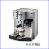 【歐風家電館】DELONGHI 迪朗奇 旗艦級 半自動 義式咖啡機 EC860M