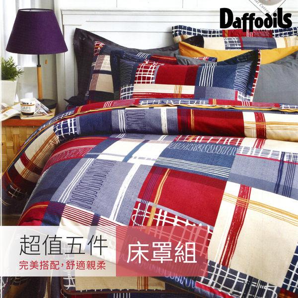 Daffodils《格紋幽默》雙人五件式純棉兩用被床罩組r*★全花色床裙款
