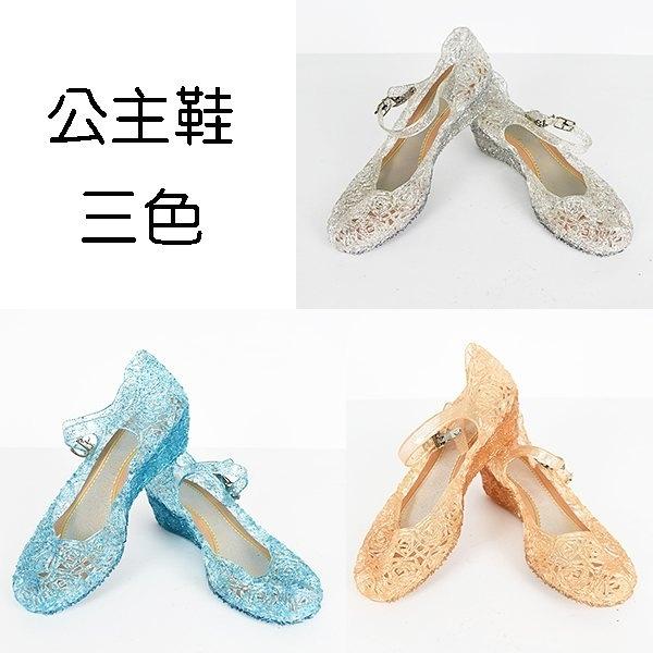 節慶王【W220450】公主鞋(3色),萬聖節服裝/公主鞋/派對用品/尾牙表演/角色扮演