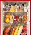 冰箱收納神器廚房食品整理儲物盒冷凍專用餃子蔬菜水果密封保鮮袋 全館新品85折