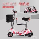 電動車成人小型電瓶車踏板車迷你代步車折疊電動滑板車上班通勤 zh7106『美好時光』