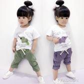 女童竹節棉套裝夏裝短袖兒童衣服小童裝男寶寶短褲兩件套2-3歲4潮-Ifashion