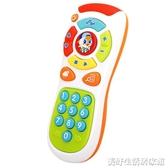匯樂探索遙控器寶寶仿真手機電話兒童學說話0-1歲音樂益智玩具 美好生活居家館