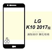 E68精品館  滿版 絲印 LG K10 2017版 M250M 5.3吋 9H 鋼化玻璃 保護貼 螢幕保護貼