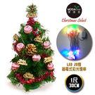 聖誕樹-摩達客 台灣製迷你1呎/1尺(30cm)裝飾綠色聖誕樹(金松果糖果球色系)+LED20燈彩光插電式