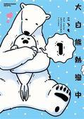 (二手書)大白熊熱戀中(1)