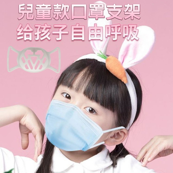【200入】SC02兒童專用款舒適透氣3D立體矽膠口罩支架