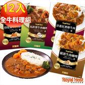 (免運)Royal Host樂雅樂_調理包-最牛特餐(橫濱牛/馬鈴薯牛/印度牛/洋蔥紅酒牛) 12入組