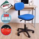 電腦椅 辦公椅 書桌椅 凱堡 3M防潑水小秘書電腦椅辦公椅(4色)【A06171】