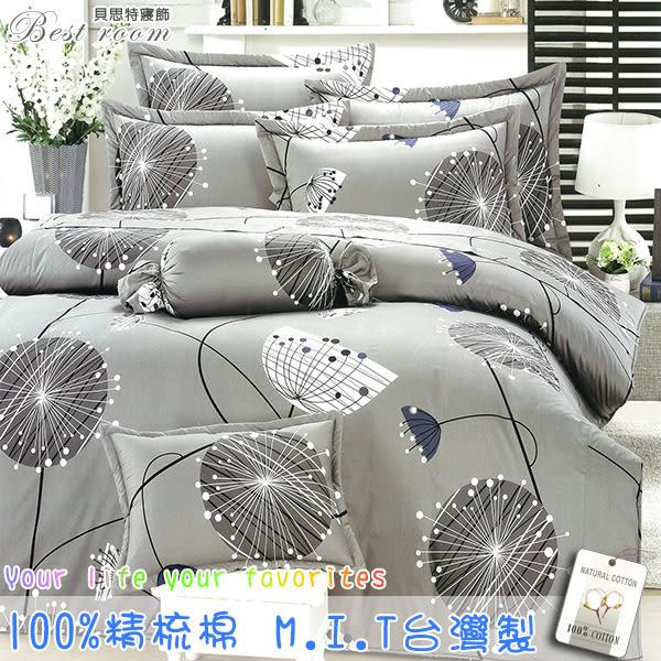 雙人加大床罩組 六件式 100%精梳棉 6*6.2 台灣製造 Best寢飾 6825-2