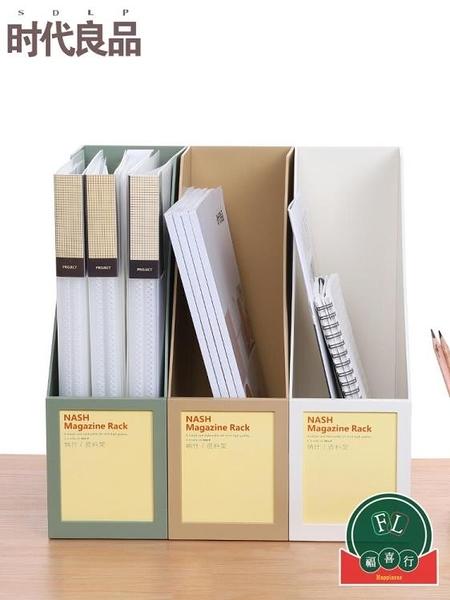 簡約單格桌面書架辦公文件收納座資料整理框塑料書立【福喜行】