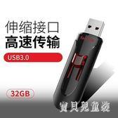 隨身碟 32G高速U盤USB3.0辦公商務U盤32G BF6798『寶貝兒童裝』