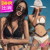 二件式泳裝 白/黑M~XL 閃耀曲線 兩件式比基尼 泳衣 溫泉SPA泡湯 天使甜心Angel Honey