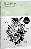 可愛小物紙雕圖案集:80幅日本藝術家Garden精選人氣紙型+組合活用術