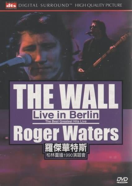 羅傑華特斯 柏林圍牆1990演唱會 DVD  (購潮8)
