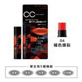 凱婷 CC血色護唇膏N(迷彩) 04 (5.0g)