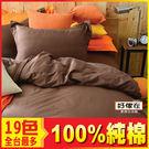 床包/單人-[素色寢具]-53101-咖...
