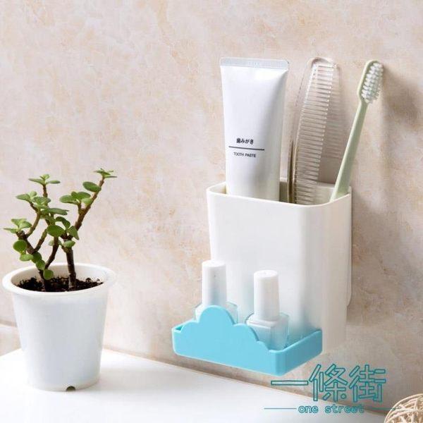 黑五好物節 居家家 免打孔粘貼收納架浴室壁掛牙刷架 衛生間用品洗漱架置物架【一條街】