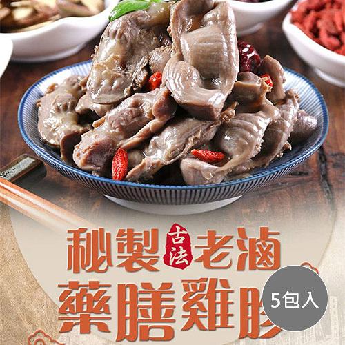 【愛上美味】秘製老滷藥膳雞胗5包