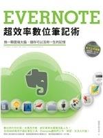 二手書博民逛書店《Evernote超效率數位筆記術》 R2Y ISBN:9789861993454