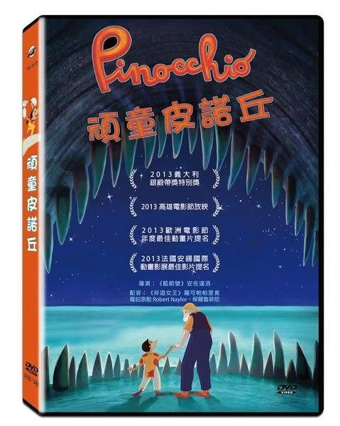 頑童皮諾丘 DVD 動畫 (購潮8)