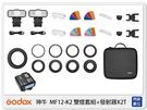 GODOX 神牛 MF12-K2 雙燈套組 + 發射器X2T 微距 近拍 商業攝影 牙醫 牙科(MF12K2,公司貨)
