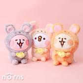 Kanahei小老鼠裝扮娃娃12吋- Norns 卡娜赫拉正版授權 兔兔P助 鼠年 變身 變裝 裝扮 換裝 絨毛玩偶