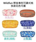 台灣製 野放wildfun 專利可調式功能枕 午睡枕 靠腰枕 兒童枕 戶外枕 枕頭 便攜枕