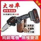 電鏈鋸 36V迷妳4寸充電式電鋸伐木砍樹家用小型電動手鋸鋰電鋸電動鋸 小山好物