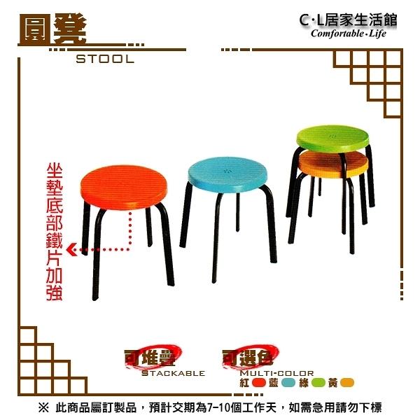 【 C . L 居家生活館 】 3-9 圓凳/單人椅