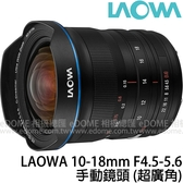 LAOWA 老蛙 10-18mm F4.5-5.6 for SONY E-MOUNT / 接環 (24期0利率 湧蓮國際公司貨) 手動鏡頭