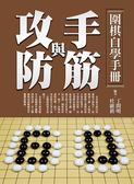 圍棋自學手冊:手筋與攻防