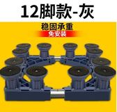 海爾洗衣機底座托架全自動滾筒波輪架子通用固定加高可調節防水架 免運