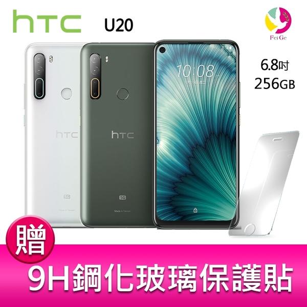分期0利率 HTC U20 (8G/256G )6.8吋 墨晶綠 大電量 5G上網手機 贈『9H鋼化玻璃保護貼*1』