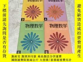 二手書博民逛書店罕見物理教學1983年(3,4,5,6)4本合售Y219618