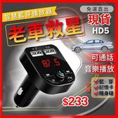 車充 車載藍牙MP3 雙USB車載藍芽車充音樂播放器 車載藍芽/SD卡/播放【現貨】