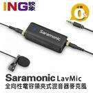 【24期0利率】Saramonic 楓笛 LavMic 全向性電容領夾式混音器麥克風 總代理公司貨