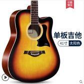節單板吉他初學者學生女男民謠吉他40寸41寸新手入門木吉他樂器 igo