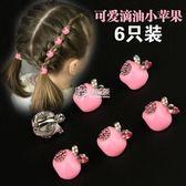 發飾 6只裝新款韓國滴油款可愛小蘋果豆豆扣發夾水鑽邊夾頭飾盤發飾品 卡菲婭